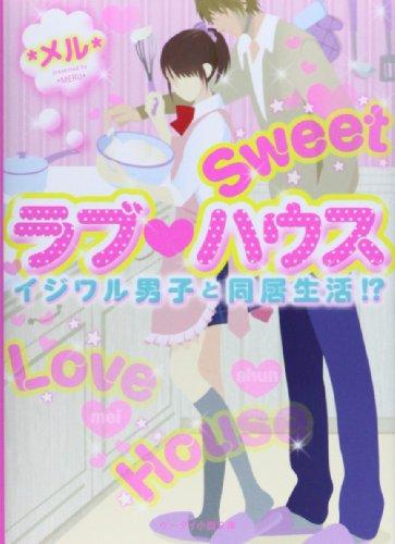Sweetラブハウス―イジワル男子と同居生活!? (ケータイ小説文庫―野いちご)