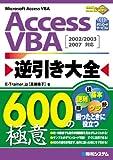 AccessVBA逆引き大全600の極意