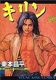 キリン 33 (ヤングキングコミックス)
