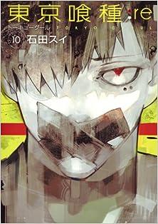 [石田スイ] 東京喰種トーキョーグール:re 第01-10巻