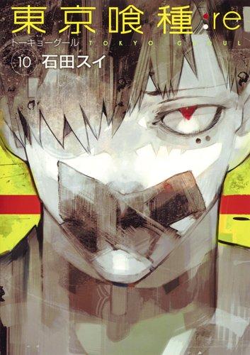 東京喰種トーキョーグール:Re(10) / 石田スイ