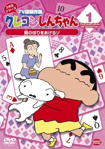 Crayon Shinchan - TV Ban Kessakusen Ninenme Series 1 Koinobori Wo Ageruzo [Japan DVD] BCBA-4137