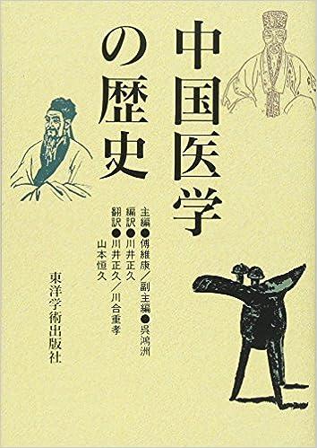 中国医学の歴史 | 傅 維康, 川井...