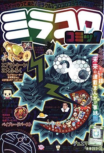ミラコロコミック 最新号 表紙画像