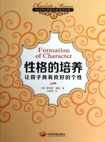 Formation of Character (Chinese Edition)
