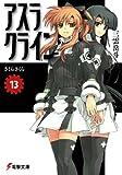 Asura Cryin '13 Sakura Sakura (Dengeki Bunko see 3-28) (2009) ISBN: 4048681419 [Japanese Import]