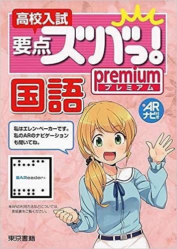 高校入試要点ズバっ プレミアム 国語 東京書籍株式会社 教材編集部 本 通販 Amazon