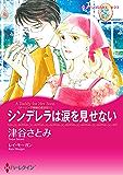シンデレラは涙を見せない ダーリング姉妹の恋日記 (ハーレクインコミックス)
