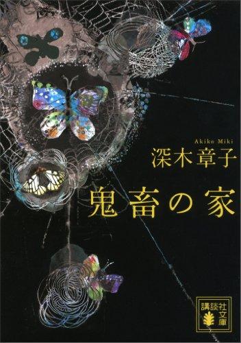 鬼畜の家 榊原シリーズ (講談社文庫)