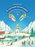 Ya Listayu Kalendar'. Glavnye Pravoslavnye Prazdniki Dlya Detej, Svetlana Yuzefovna Vysotskaya, 5386025546
