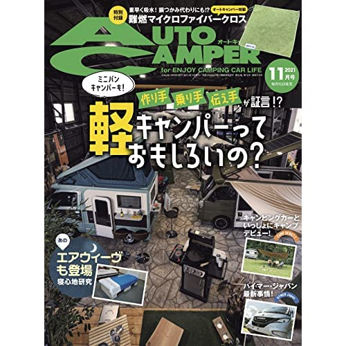 AutoCamper 2021年11月号 画像
