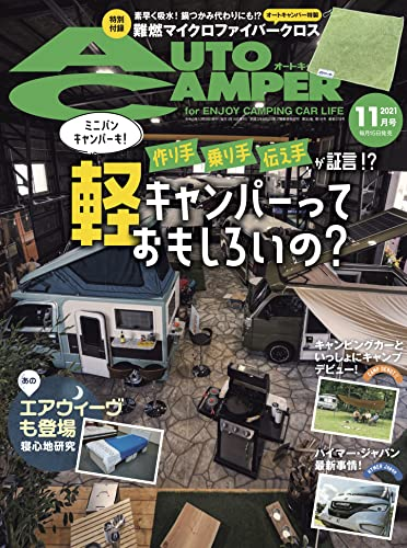 AutoCamper 2021年11月号 画像 A