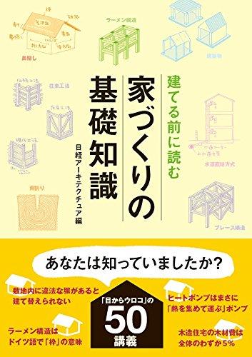Tateru mae ni yomu iezukuri no kiso chishiki. ebook
