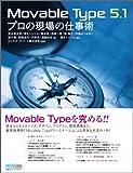 Movable Type 5.1 プロの現場の仕事術