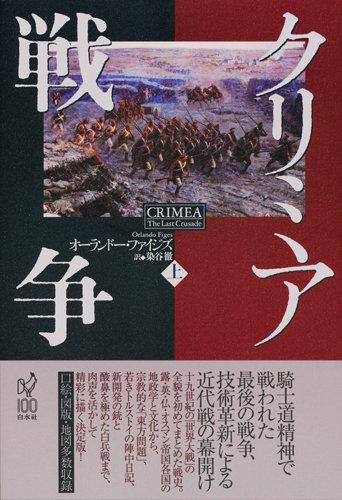 クリミア戦争(上)