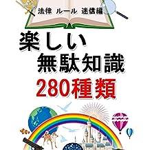 tanosii mudatisiki nihyakuhatijyu syurui houritu ruru meisin (Japanese Edition)