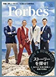 Forbes JAPAN(フォーブスジャパン) 2018年 11 月号 [雑誌]