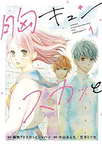 胸キュンスカッと 1 (コミックス)