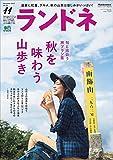 ランド� 2017年11月� No.93[雑誌] (Japanese Edition)