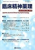 臨床精神薬理 第21巻1号〈特集〉認知症に対する薬物治療の今、そして今後
