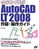 AutoCAD LT2008 construction and operation guide to learn for the first time (2007) ISBN: 4881665758 [Japanese Import]