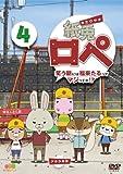 紙兎ロペ 笑う朝には福来たるってマジっすか! ? 4 DVD
