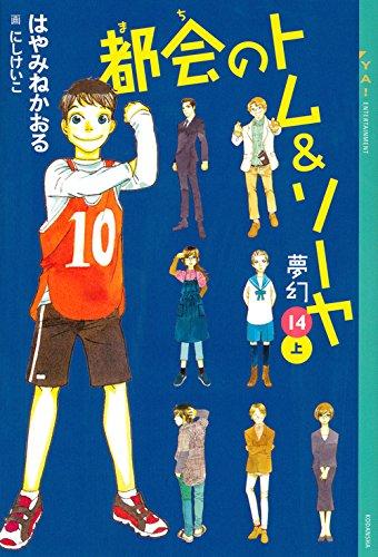 都会のトム&ソーヤ(14)《夢幻》上巻 (YA! ENTERTAINMENT)