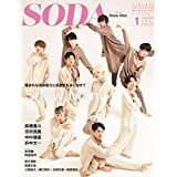 SODA 2021年 1月号