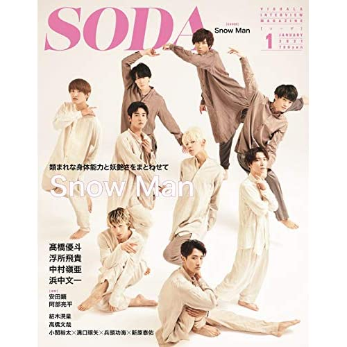 SODA 2021年 1月号 表紙画像
