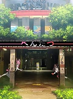 【メーカー特典あり】へんたつ・TV版 BD&CD(仮)(メーカー特典:「アクリルスタンド 鬼」付)(完全生産限定版) [Blu-ray]
