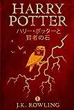 ハリー・ポッターと賢者の石: Harry