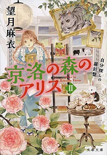 京洛の森のアリス II 自分探しの羅針盤 (文春文庫 も 29-2)
