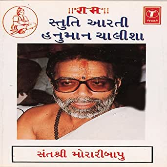 Morari bapu manas hanuman chalisa iv no. 646 flute mount abu.
