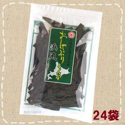 中野物産 おしゃぶり昆布「浜風」大袋 43gX24袋