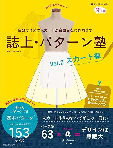 誌上・パターン塾 Vol.2 スカート編 (文化出版局MOOKシリーズ)