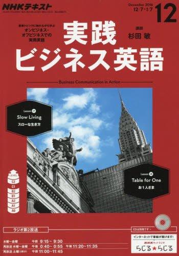NHKラジオ 実践ビジネス英語 2016年12月号 [雑誌] (NHKテキスト)