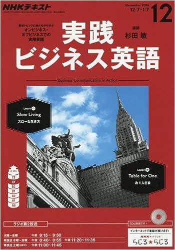 NHKラジオ 実践ビジネス英語 2016年 12 月号 [雑誌] の商品写真