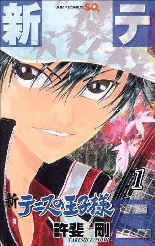 新テニスの王子様 1 (ジャンプコミックス)