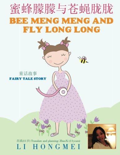蜜蜂朦朦与苍蝇胧胧: Bee Meng Meng and Fly Long Long (Chinese Edition) pdf epub
