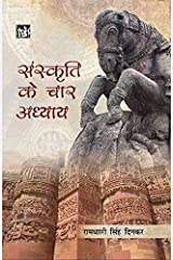 Sanskriti Ke Chaar Adhyay (Hindi) Kindle Edition