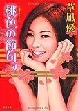 桃色の節句す (双葉文庫)