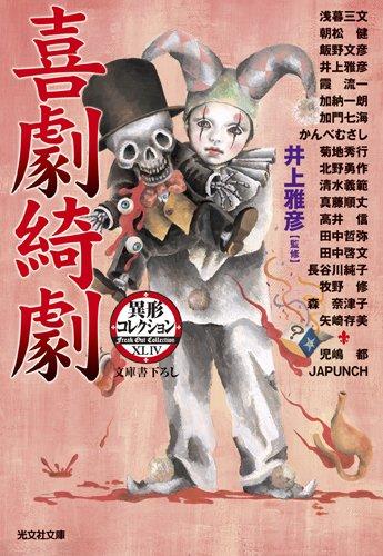 喜劇綺劇―異形コレクション (光文社文庫)