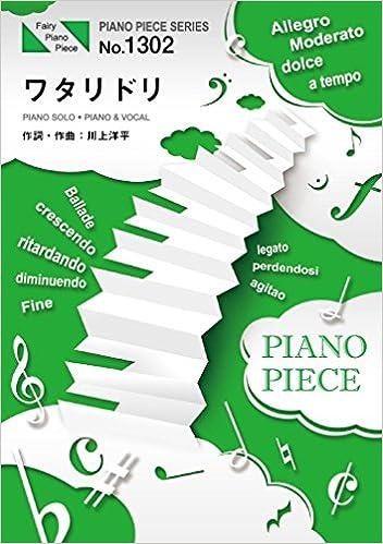 ワタリドリ ピアノ