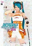 Project歌姫 みづなれい CMP [DVD]