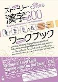 ストーリーで覚える漢字300 ワークブック