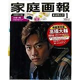 2019年1月号 特装限定版 髙橋大輔 ポスター &ポストカード・他