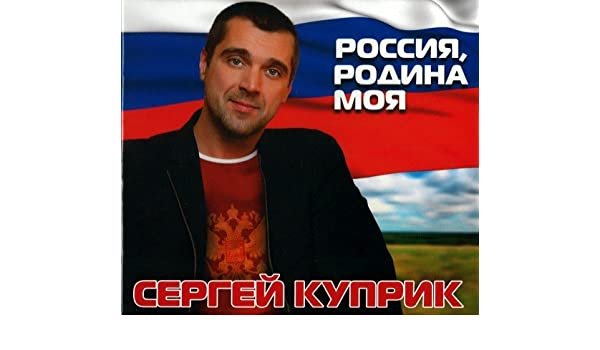 Kuprik Sergey Sergej Kuprik Lesopoval Rossija Rodina