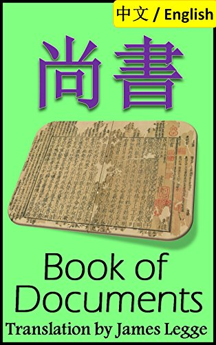 Book of Documents, Shangshu: Bilingual Edition, Chinese and English ??: Chinese Classic of History ??