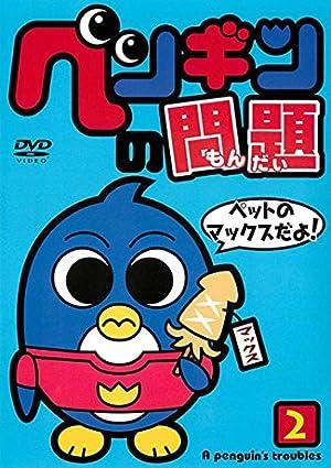 ペンギンの問題 DVD