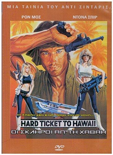 Hard Ticket to Hawaii Uk Region Greece Import by Ronn Moss ...